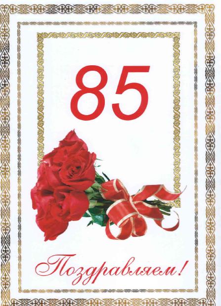 Поздравления дедушке к 85-летию