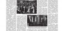 Опубликовано в газете «Строительный вестник» информационное сообщение по результатам Международной научно-практической конференции 28 октября 2016 года