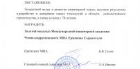 О награждении члена-корреспондента МИА и НИА РК Ержанова С.Е. Золотой медалью Международной инженерной академии