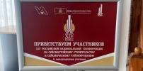 КазНИИСА принимает участие в XIV Российской конференция по сейсмостойкому строительству