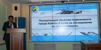 АО «КазНИИСА» представило доклад об итогах паспортизации Алматы