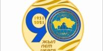 Институту КазНИИСА 90 лет!