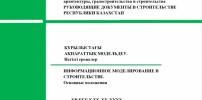 Завершена разработка первых нормативных документов в области информационного моделирования строительных объектов (BIM).