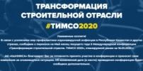 О переносе даты конференции «Трансформация строительной отрасли. ТИМСО 2020»