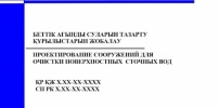 АО «КазНИИСА» в текущем году разрабатывает 4 НТД