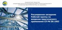Еврокоды в проектировании стальных конструкций: проблемы применения