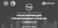 Приглашаем на II международную конференцию «Трансформация строительной отрасли #ТИМСО 2020»