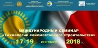 Международный семинар «Технологии сейсмостойкого строительства»