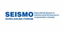 Евразийский форум по сейсмической безопасности сооружений и городов (SEISMO Euro-Asian Forum)
